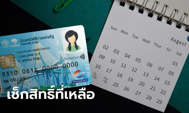 บัตรสวัสดิการแห่งรัฐ เดือนสิงหาคม 2563 ยังเหลือสิทธิ์อะไรบ้างเนี่ย?