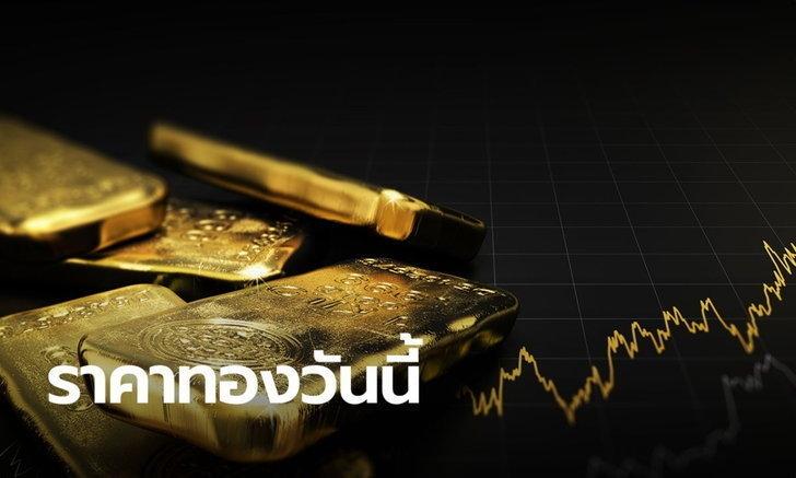 ราคาทองวันนี้ 1 ส.ค. 63 ครั้งที่ 1 เพิ่มขึ้น 50 บาท ลุ้นทองแตะ 30,000 บาท
