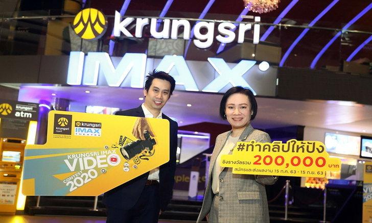 """กรุงศรี จับมือ เมเจอร์ ซีนีเพล็กซ์ เปิดตัวโครงการ """"KRUNGSRI IMAX Video Contest 2020"""""""