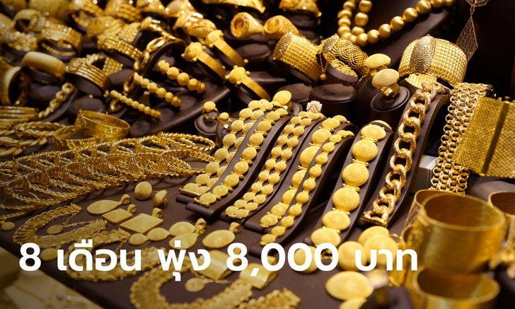 ทึ่ง! ผ่านมา 8 เดือน ราคาทองพุ่งไปกว่า 8,500 บาท พร้อมเฉลยสาเหตุเกิดจากอะไร?