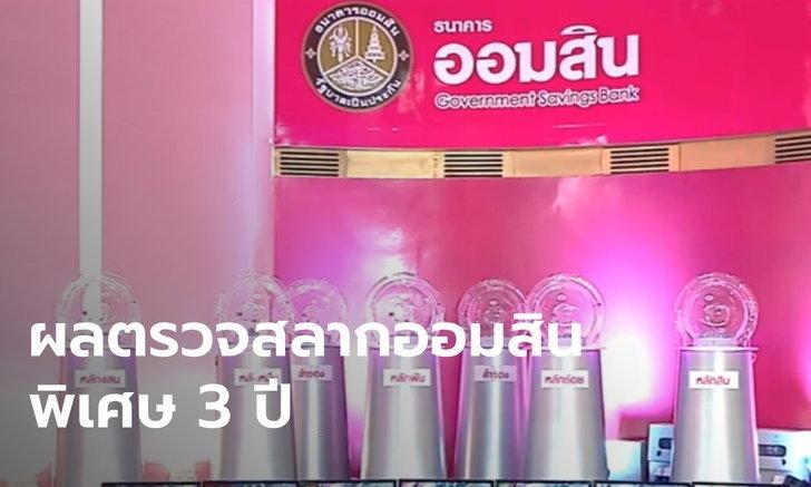ผลตรวจสลากออมสินพิเศษ 3 ปี ประจำวันที่ 16 สิงหาคม 2563