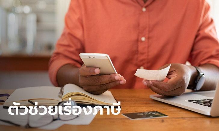กรมสรรพากร แนะตัวช่วยยื่นภาษีออนไลน์ ทั้งเว็บไซต์และแอปพลิเคชั่นเพื่อความรวดเร็ว