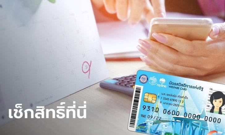 เช็กเงินเข้าบัตรสวัสดิการแห่งรัฐ บัตรคนจน เดือนกันยายน 2563 รูดคล่องหลายรายการเลย!