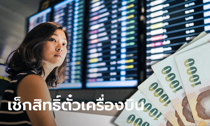 เราเที่ยวด้วยกัน เช็กสิทธิ์ตั๋วเครื่องบินจ่ายคืน 40% มีสายการบินไหนบ้าง?
