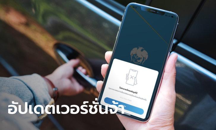 กรุงไทย แจงลูกค้าเหตุขัดข้องกำลังปรับปรุงแอปพลิเคชั่น
