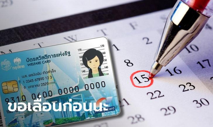 ลงทะเบียนบัตรสวัสดิการแห่งรัฐ บัตรคนจน คลังเลื่อนไปเป็นช่วงต้นปี 2564