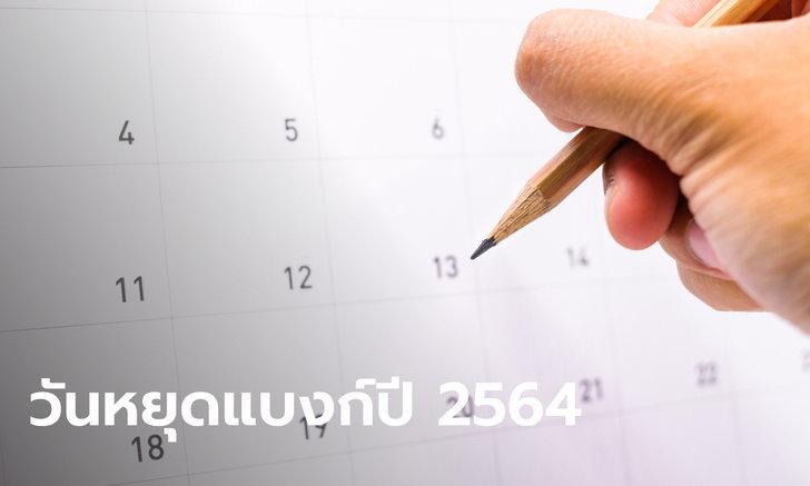 กางปฏิทินวันหยุดธนาคารปี 2564 แบงก์ชาติประกาศหยุดวันไหนบ้าง?
