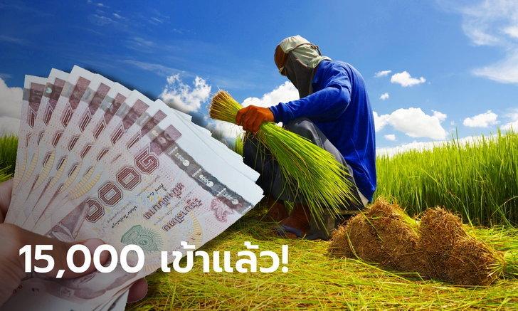 เยียวยาเกษตรกร จ่าย 15,000 บาท รวดเดียวให้กับกลุ่มตกหล่นแล้ววันนี้