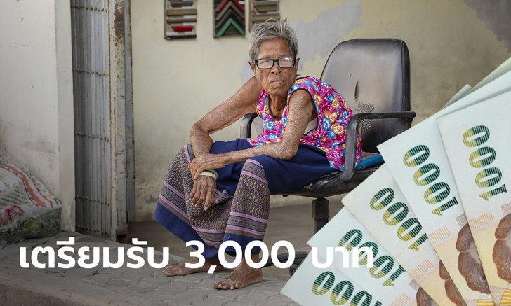 เยียวยากลุ่มเปราะบาง รับ 3,000 บาท ครม. ไฟเขียวจ่ายต่ออุ้มคนตกหล่น 22,771 คน
