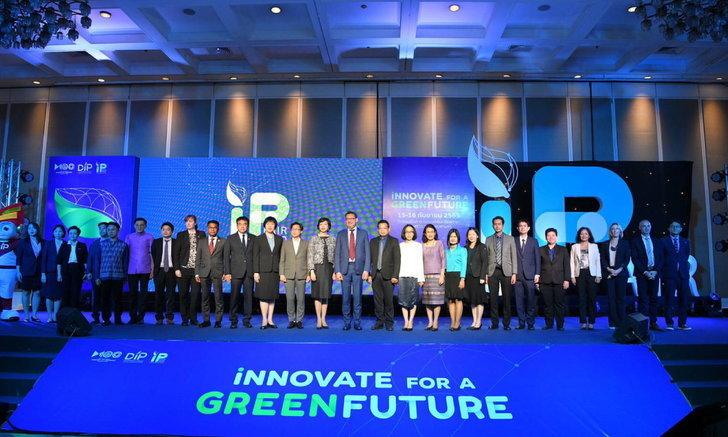 กรมทรัพย์สินทางปัญญา จัดงาน IP Fair 2020 ชูนวัตกรรมแห่งยุค Green New Normal