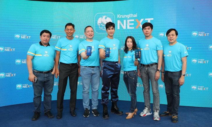 Krungthai NEXT เวอร์ชั่นใหม่ ตอบทุกไลฟ์สไตล์ไร้ขีดจำกัด ดันยอดใช้งาน 12 ล้านคน ในปี 64