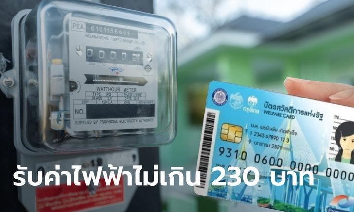 บัตรสวัสดิการแห่งรัฐ บัตรคนจน ยิ้มกริ่ม! กฟน. รับลูกมติ ครม. ช่วยค่าไฟฟ้าเพิ่มอีก 1 ปี
