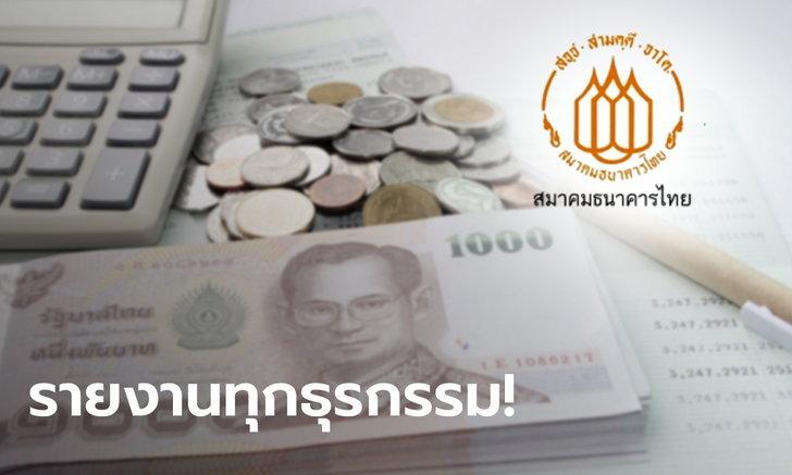 สมาคมธนาคารไทย ยันทุกแบงก์รายงานธุรกรรมต้องสงสัยตามกฎหมาย ปปง. เคร่งครัด