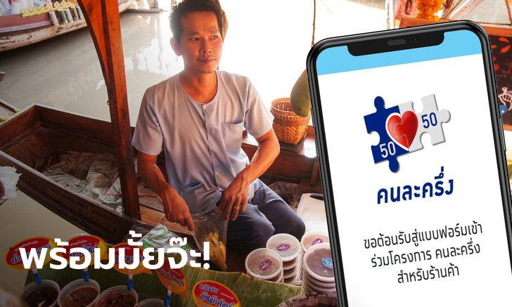 กรุงไทย จ่อลงพื้นที่ช่วยร้านค้าลงทะเบียนคนละครึ่ง การันตีง่ายขึ้นแน่นอน