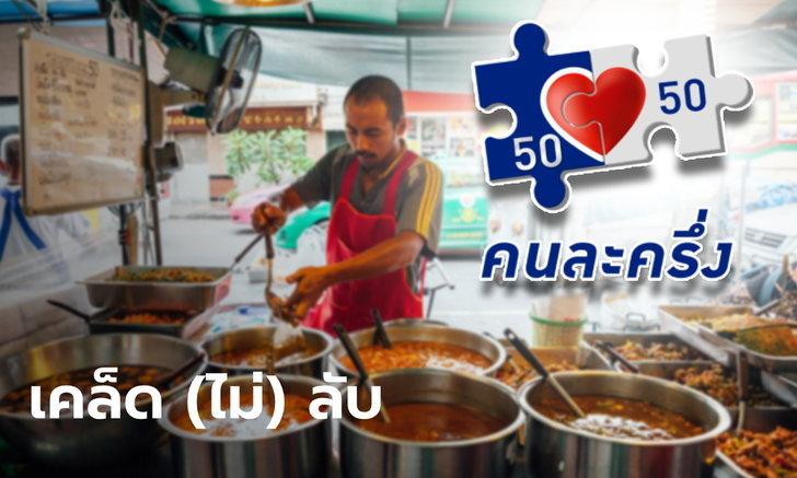 กรุงไทยแชร์ 3 ขั้นตอน ร้านค้าลงทะเบียนคนละครึ่ง จบภายในวันเดียว