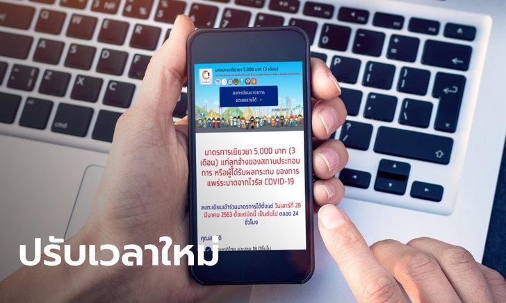 เราไม่ทิ้งกัน กรุงไทยแจ้งปรับเวลาลงทะเบียนขอรับเงินเยียวยา 5,000 บาทใหม่