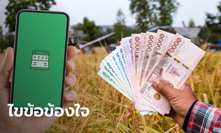 เอาให้ชัด! เงินเยียวยาเกษตรกร 15,000 บาท ใครได้-ไม่ได้