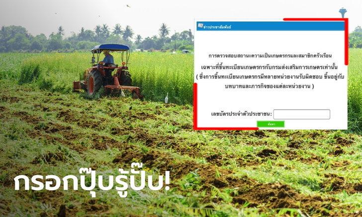 ตรวจสอบสถานะเกษตรกร รอรับ 15,000 บาท แบบง่ายๆ ได้ที่นี่