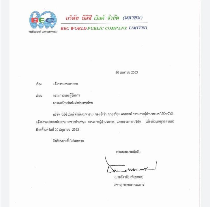 ariya-resign-from-bec-world