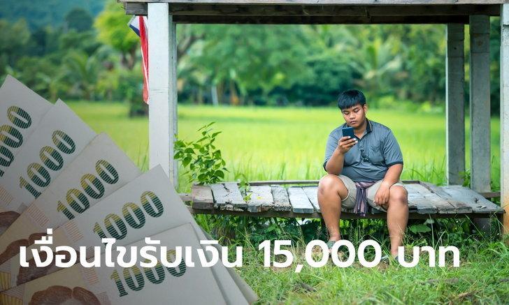 เกณฑ์การช่วยเหลือเกษตรกร รับเงินเยียวยา 15,000 บาท มีอะไรบ้าง