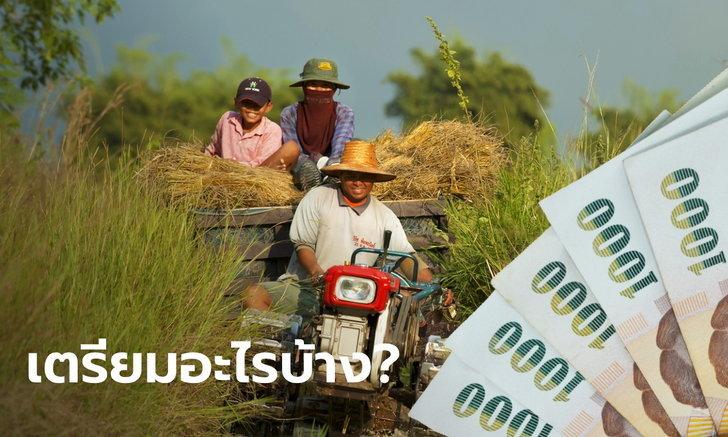 เช็กสิทธิ์ Farmer.doae.go.th ก่อนรับเงินเยียวยาเกษตรกร 15,000 บาท