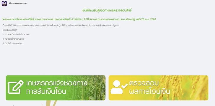 เยียวยาเกษตรกร 1