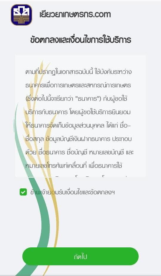 step2_1 เยียวยาเกษตรกร