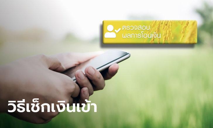 วิธีตรวจสอบผลโอนเงินเยียวยา 15,000 บ.ที่ www.เยียวยาเกษตรกร.com