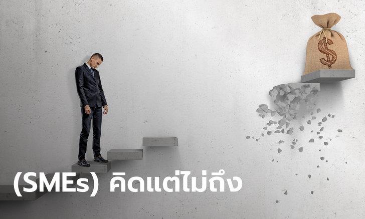 SME ร้องเข้าไม่ถึงเงินทุน วอนรัฐบาลช่วยภาษีต่อลมหายใจ พยุงเศรษฐกิจฐานรากของประเทศ!