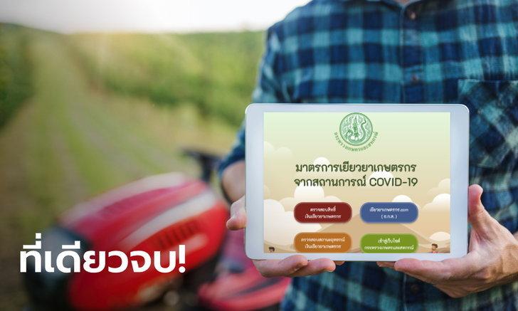 สศก. ปิดเว็บเช็กสิทธิ์เยียวยาเกษตรกร แนะ www.moac.go.th ที่เดียวจบไม่งงด้วย!