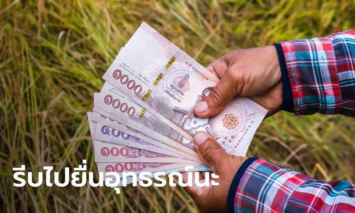 เยียวยาเกษตรกร รับ 5,000 บาท เปิดยื่นอุทธรณ์ถึง 5 มิ.ย. นี้