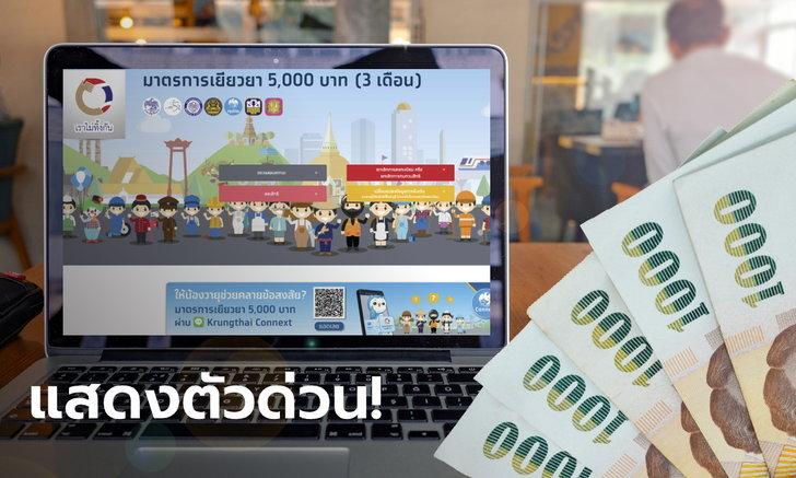 เราไม่ทิ้งกัน คลังย้ำ 1 แสนคน ที่ยื่นทบทวนสิทธิ์แสดงตัวที่กรุงไทยด่วน ก่อนชวดรับ 5,000 บาท