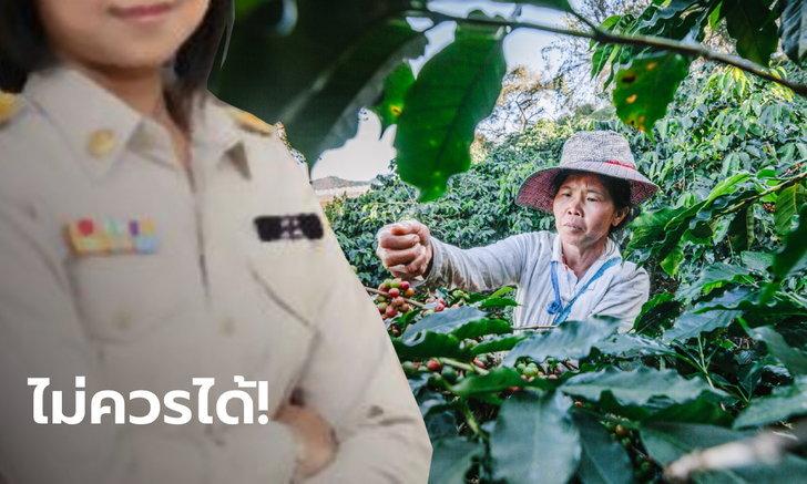 ข้าราชการ 9.1 หมื่นคน จ่อชวดเงินเยียวยาเกษตรกร 15,000 บาท
