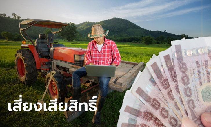 เตือนเกษตรกร 4 แสนคน แจ้งเลขบัญชี www.เยียวยาเกษตรกร.com ภายในเดือน พ.ค. นี้