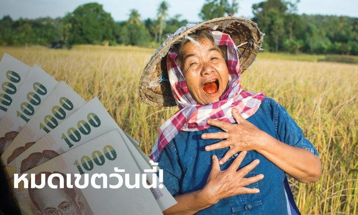 ตรวจสอบสิทธิ์เยียวยาเกษตรกร รับ 15,000 บาท ยื่นอุทธรณ์เกษตรกรวันสุดท้ายแล้ว