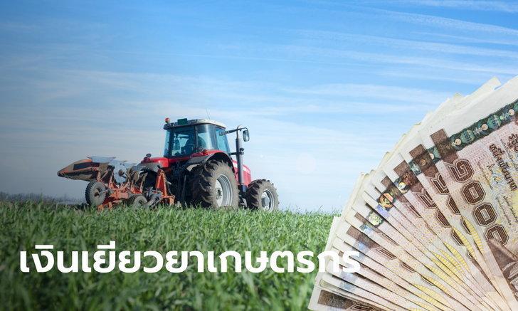 ตรวจสอบสิทธิ์เยียวยาเกษตรกร รับ 5,000 บาท วันนี้ ธ.ก.ส. โอนเข้าบัญชีอีก 96,440 คน