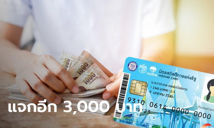 บัตรสวัสดิการแห่งรัฐ จ่อรับเงินเยียวยา 3,000 บาท รับเงินโอนเข้าอัตโนมัติเลย