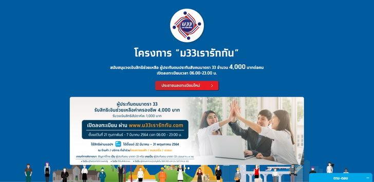 เว็บไซต์ www.ม33เรารักกัน.com