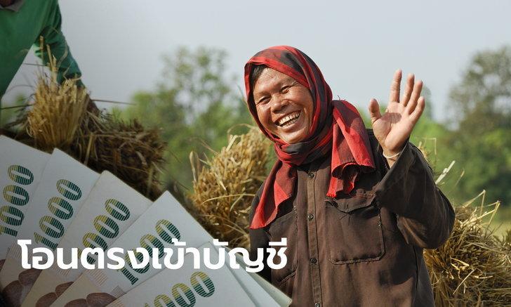 บอร์ด ธ.ก.ส. อนุมัติเงินหนุน 3 โครงการช่วยเกษตรกรผู้ปลูกข้าว