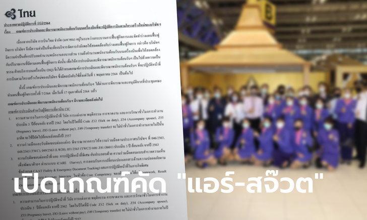 """การบินไทยออกหลักเกณฑ์คัด """"แอร์-สจ๊วต"""" อายุเกิน 55 ปี หุ่นไม่สมส่วนอดไปต่อ"""
