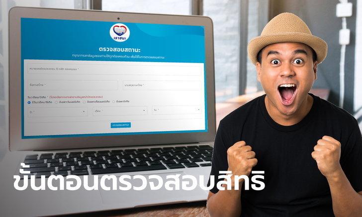วิธีตรวจสอบสิทธิ www.เราชนะ.com ของผู้ที่ยื่นทบทวนสิทธิ ขอรับ 7,000 บาท ทำตามนี้