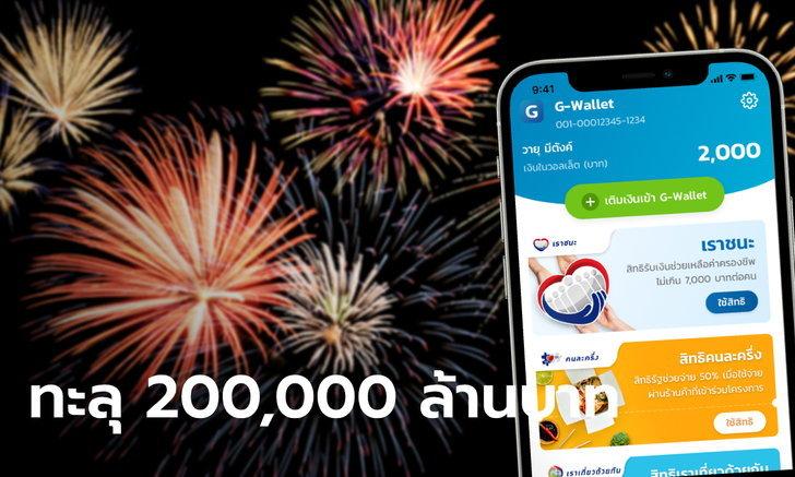 คลังเผย เราชนะ ยอดใช้จ่ายสิทธิทะลุ 200,000 ล้านบาทแล้ว