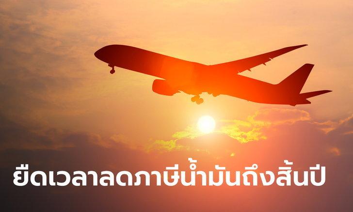 สายการบินยิ้ม! สรรพสามิตยืดเวลาลดภาษีน้ำมันเครื่องบินถึงสิ้นเดือน ธ.ค. 64