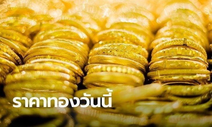 ราคาทองวันนี้ 24/4/64 ครั้งที่ 1 ลดลง 50 บาท ทองรูปพรรณขายออกบาทละ 26,950 บาท