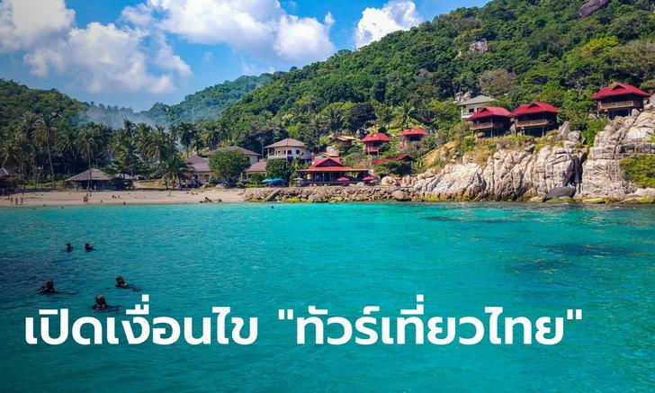 ทัวร์เที่ยวไทย รัฐช่วยจ่ายสูงสุด 5,000 บาท เช็กเงื่อนไขก่อนเปิดให้จอง 27 พ.ค. นี้