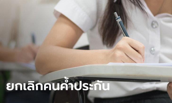 กยศ. ให้นักเรียน-นักศึกษากู้เงินได้โดยไม่ต้องมีคนค้ำประกัน เริ่มปี 64