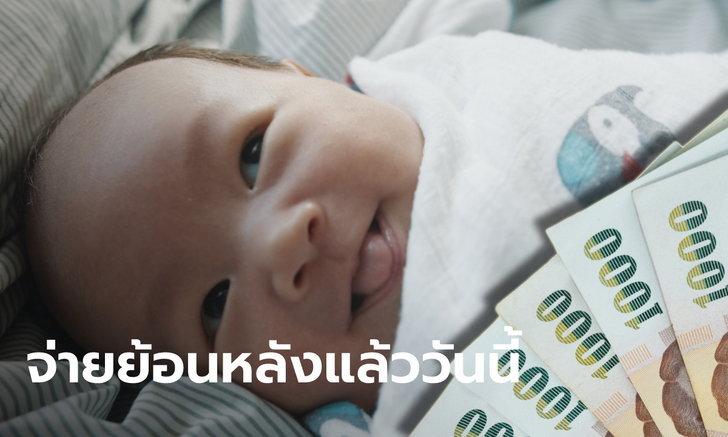 วิธีเช็กเงินสงเคราะห์บุตร รับเงินส่วนปรับเพิ่ม 800 บาท ย้อนหลัง 3 เดือน เข้าวันนี้