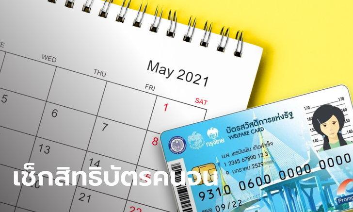บัตรสวัสดิการแห่งรัฐ บัตรคนจน เดือนพฤษภาคม 2564 ได้รับเงินอุดหนุน-เยียวยาอะไรบ้าง?