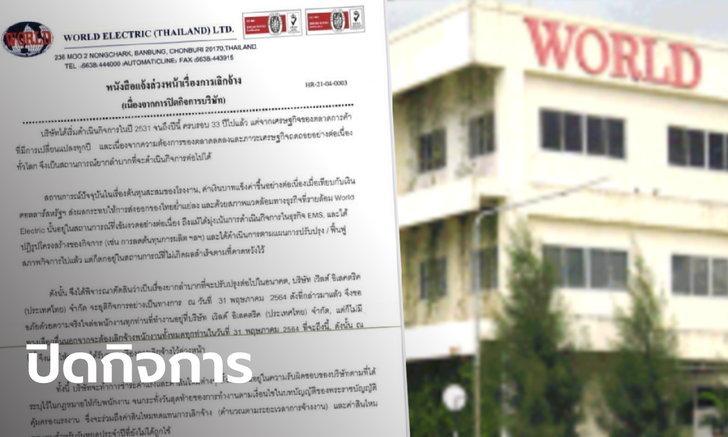 บริษัทผลิตเครื่องใช้ไฟฟ้าย่านชลบุรี ประกาศปิดกิจการ เหตุพิษเศรษฐกิจ