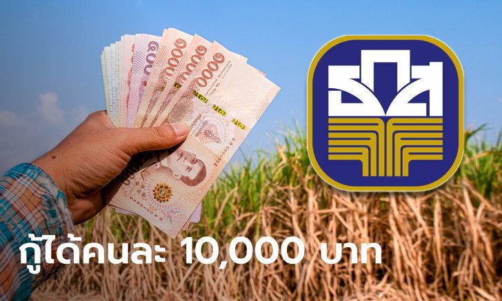 ธ.ก.ส. ปล่อยสินเชื่อ กู้เงินได้คนละ 10,000 บาท พร้อมเปิดพักหนี้เงินต้น 6 เดือน